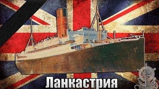 Катастрофы. Океанский лайнер Ланкастрия