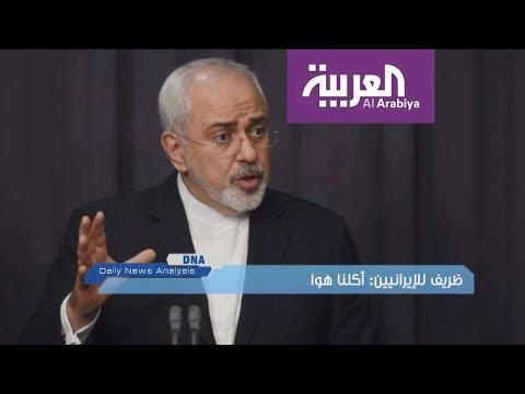 DNA  ظريف للإيرانيين: أكلنا هوا  - نشر قبل 26 دقيقة