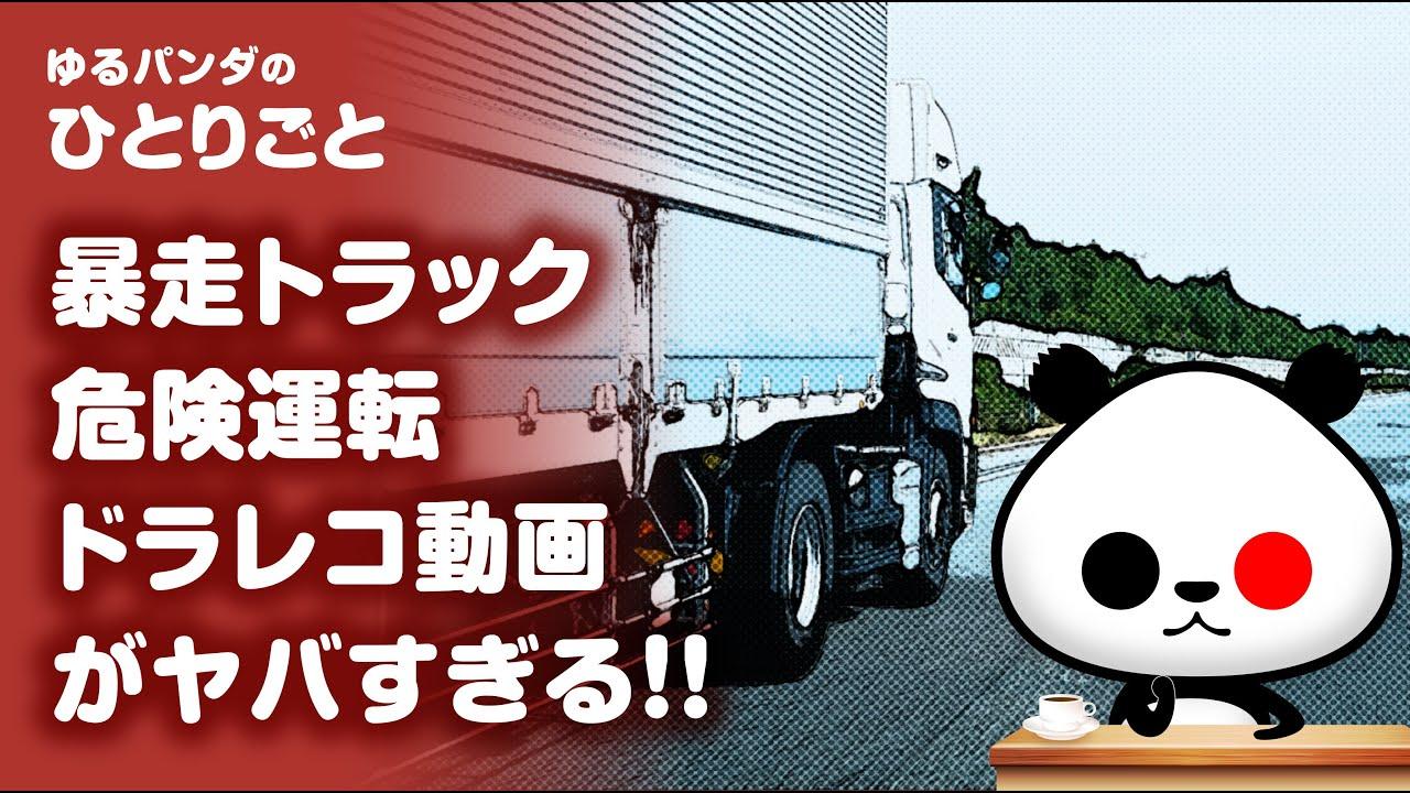 ひとりごと「危険運転を繰り返すトラックのドラレコ動画に驚愕」
