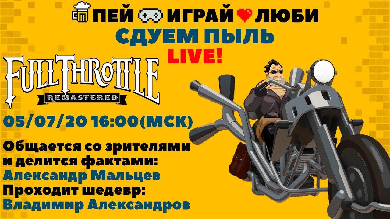 Сдуем Пыль Live! -- Full Throttle Remastered