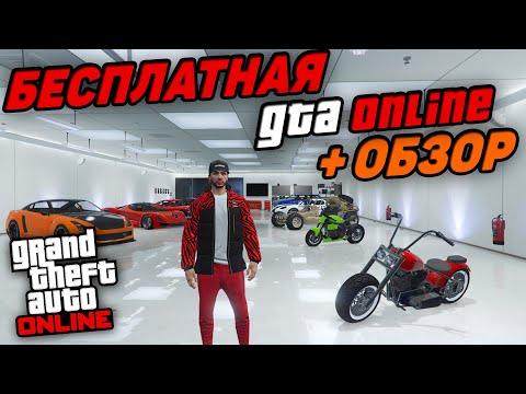 БЕСПЛАТНАЯ GTA 5 Online - ПОЛНЫЙ ОБЗОР! ПЕРВЫЕ ШАГИ! КАК ПОЛУЧИТЬ 1.000.000$ ИМУЩЕСТВО В ГТА ОНЛАЙН!