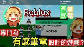 【Roblox】居然為了有感筆電設計了超好玩的遊戲!?