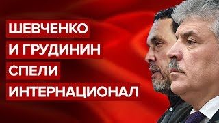 Шевченко и Грудинин спели Интернационал