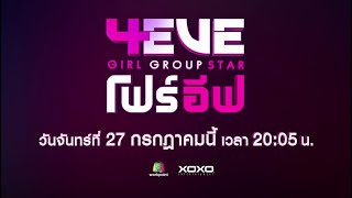 4EVE Girl Group Star | 27 ก.ค. 63 | TEASER