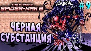 ЧЕРНАЯ СУБСТАНЦИЯ! Новый Человек-Паук 2 на андройд (The amazing Spider man 2 android) прохождение #9