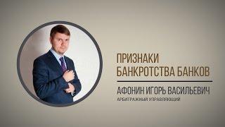 видео Банкротство банков асв