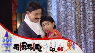 Kalijai  Full Ep 05  18th Jan 2019  Odia Serial – TarangTV