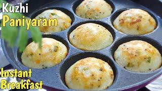 Kuzhi Paniyaram using leftover Dosa batter | Easy Breakfast - Snack - Tiffin |Paniyaram Recipe