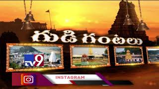 Gudi Gantalu : AP andamp; Telangana temples news updates