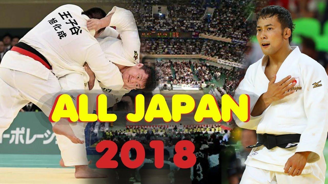 全日本柔道選手権大会】2018 All...