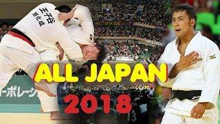 【全日本柔道選手権大会】2018 All JAPAN Judo Championship 【ハイライト】