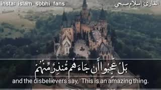 القارئ إسلام صبحي   سورة ق
