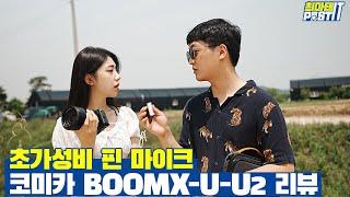 초가성비 핀 마이크, 코미카 BoomX-U-U2 리뷰 …