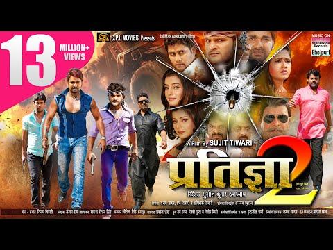 PRATIGYA 2 | BHOJPURI FULL MOVIE | HOT MOVIE | Super Hit Bhojpuri Film