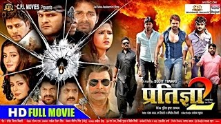PRATIGYA 2 | BHOJPURI FULL MOVIE | HOT MOVIE | Super Hit Bhojpuri Film