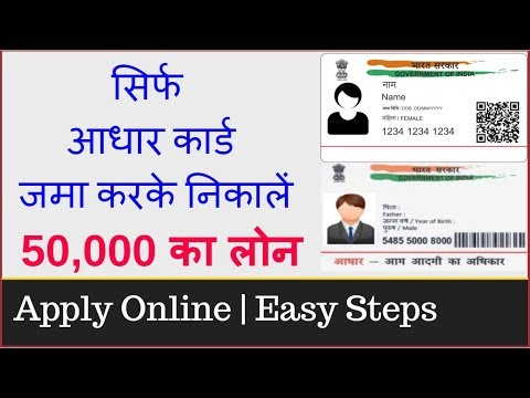 50 000 ल न स र फ 10 म नट म Apply Online Step By