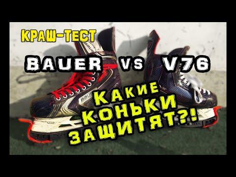 Коньки Bauer X80 или V76 F1 Что крепче? Какие купить коньки?
