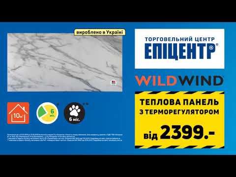 Обігрівач в Епіцентрі | WildWind