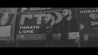 Тимати и L'One - Тур ГТО (фильм)