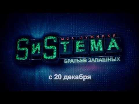 SиSтема - шоу Братьев Запашных