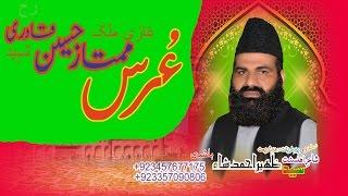 URS GHAZI MUMTAZ QADRI SHAHEED R.A by syed zaheer ahmad shah hashmi
