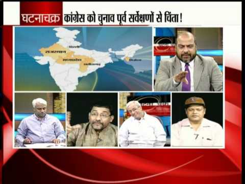 Ghatnachakra on Congress party's demand for banning of opinion polls anti-democratic?