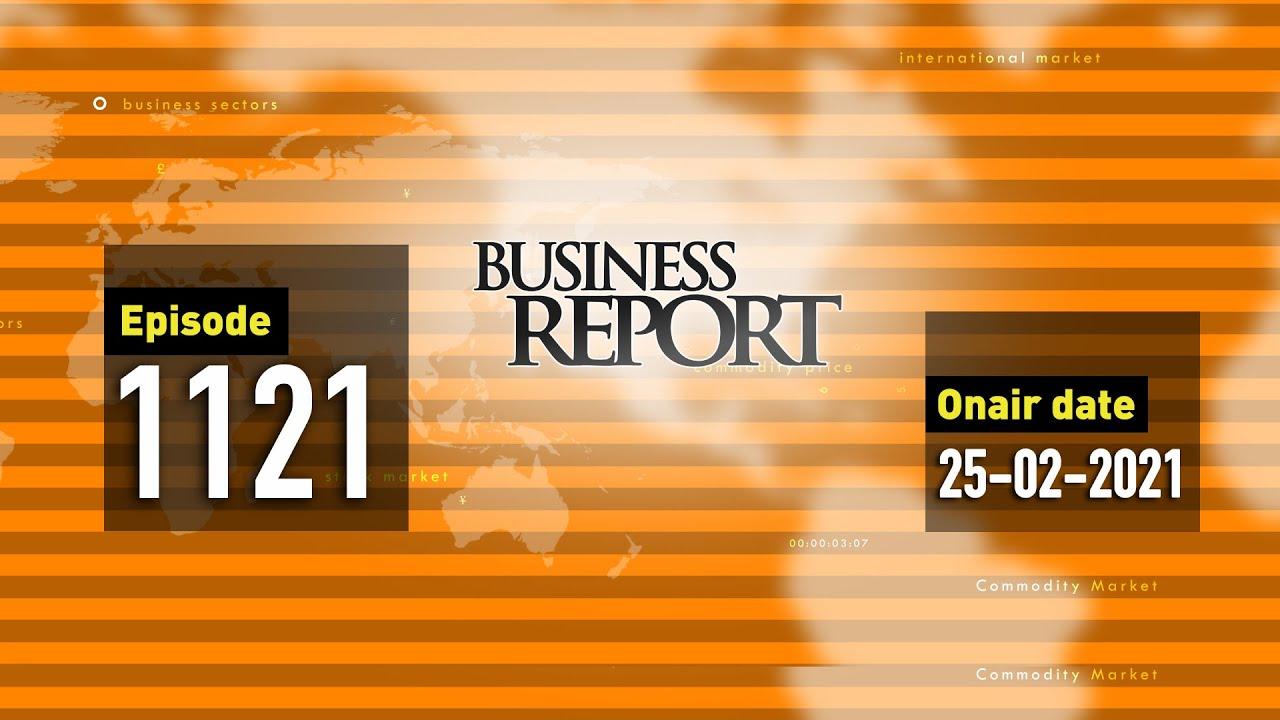 বিজনেস রিপোর্ট, ২৫ ফেব্রুয়ারি, ২০২১ | Bangla Business News | Business Report 2021