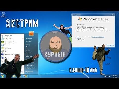 Говносборка  Lite XTreme на основе windows 7