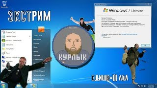Говносборка  Lite XTreme на основе windows 7