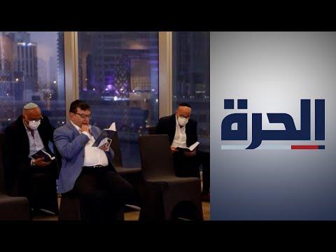 وجود الجالية اليهودية في دبي يكسب ثقة بعد اتفاق إبراهيم