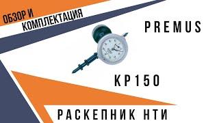 Раскепник KP150 DIATEST Германия | Обзор | Как пользоваться | ТМЕ