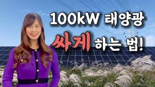 100kW 태양광발전소 설치비용은? 저렴하게 투자하는 …