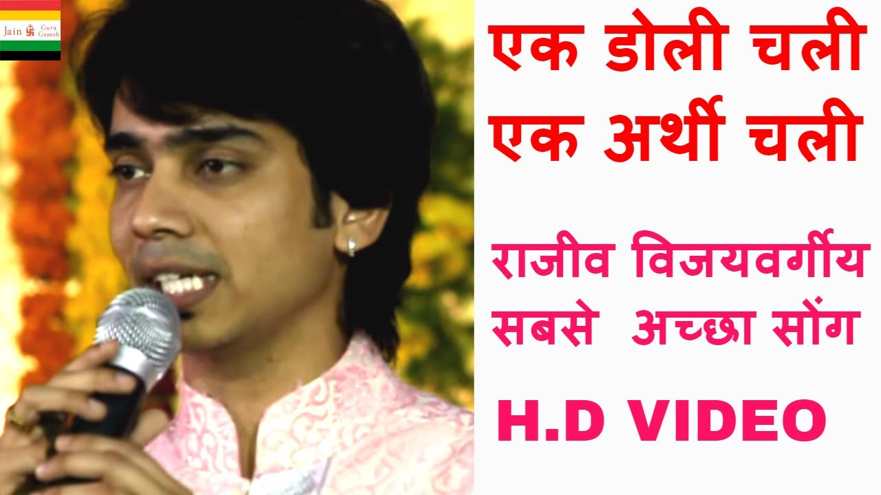 Ek doli chali ek arthi chali prakash mali hd mp4 videos download.