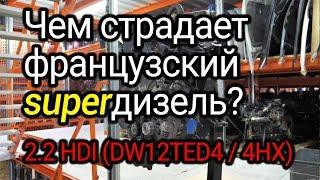 какие проблемы случаются с дизелем 2.2 HDI? Двигатель Peugeot / Citroen 2.2 hdi (DW12ATED4 / 4HX)