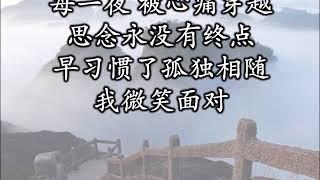 无尽的爱 (金喜善&成龍)伴奏