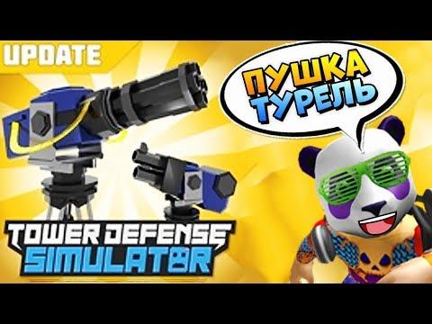 Repeat Roblox Tower Defense Simulator - New Update Gameplay