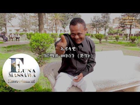 FLUNA MASSAWA FM TV - Grmay Mekonen - (Jignu) -(ጅግኑ) - New Eritrean Stand Up Comedy 2018