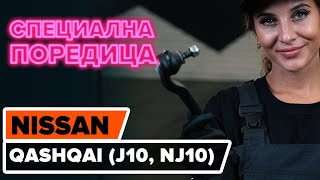 Как се сменят Държач Спирачен Апарат на NISSAN QASHQAI / QASHQAI +2 (J10, JJ10) - онлайн безплатно видео