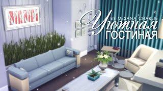 видео Уютная гостиная. Как сделать гостиную уютной?