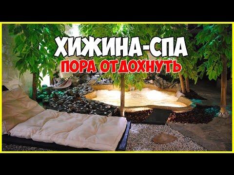 Хижина-Спа г.Трускавец отдых в Украине   Санатории Трускавца