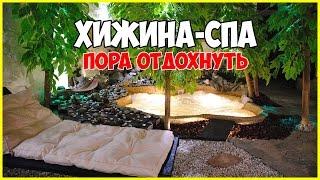 Хижина-Спа г.Трускавец отдых в Украине | Санатории Трускавца