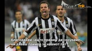 La Canzone di Del Piero - Песна за Дел Пиеро(со превод) | JuventusMK.com