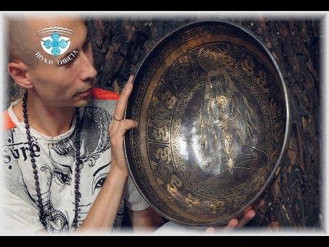 Ритуал поющие чаши тибета