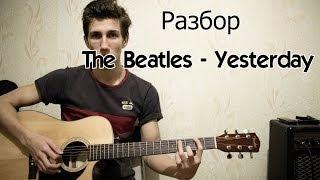 Разбор The Beatles - Yesterday