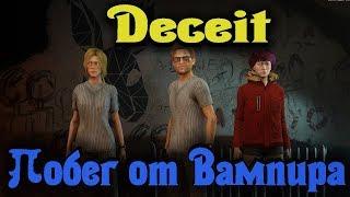 Побег от Вампира - DECEIT