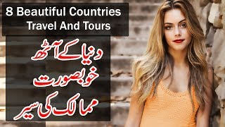 8 Beautiful Countries Travel And Tours -  History In urdu - Documentary In Urdu - Duniya Ka Safar