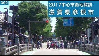 2017中心市街地探訪092・・滋賀県彦根市