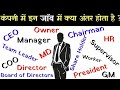 CEO Vs MD Vs Chairman vs COO Vs General Manager Vs Director Vs President Vs Manager Vs HR