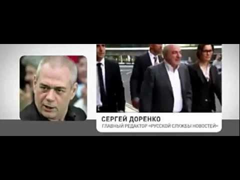 шарфик Березовского -  Сергей Доренко 27.03.2013