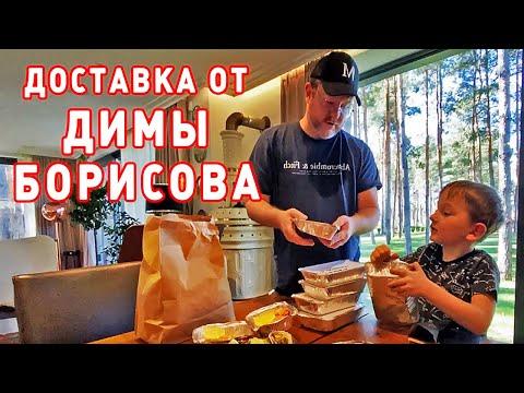 Обзор доставки еды от Димы Борисова — 1€ delivery из PINZARELLA, Mushlya и БПШ